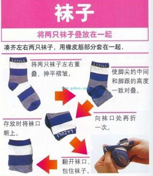 袜子的叠放-巧虎生活窍门