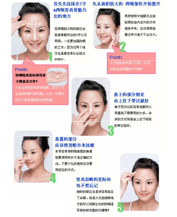 防晒霜、妆前乳、隔离霜应该怎么用才正确?