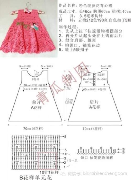 宝宝菠萝花背心裙的织法