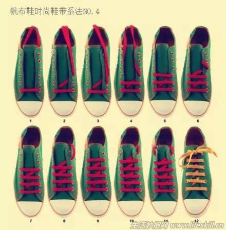 图解系鞋带的九种方法