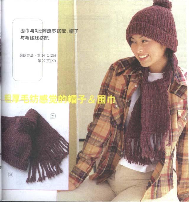 粗厚毛纺感觉的帽子和围巾(图解)