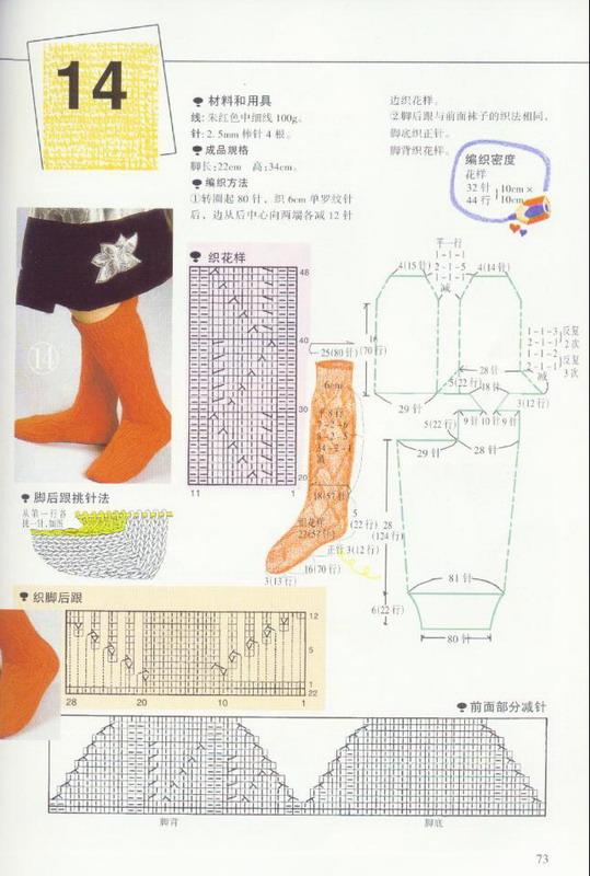 《图解棒针编织基础实例》之毛线袜子的编织~~多款()