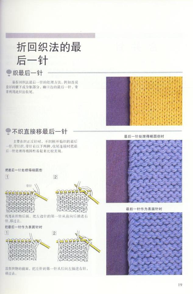 《图解棒针编织基础实例》之各种针法的基本编织形态